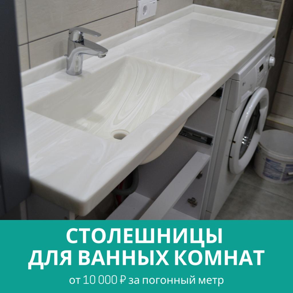 Столешница в ванную из искусственного камня цена